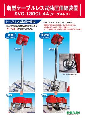 ケーブルレス式油圧伸縮装置