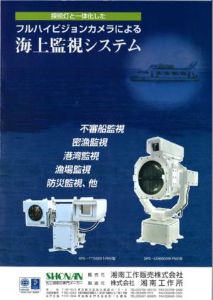 海上監視システム