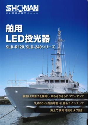 舶用LED投光器-SLD-R120/SLD-240