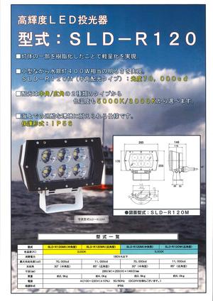 舶用LED投光器SLD-R120